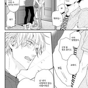 [Ikuta Mugi] Hatsukoi wo Kojirase Sugiru na (update c.4) [kr] – Gay Comics image 096