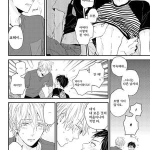 [Ikuta Mugi] Hatsukoi wo Kojirase Sugiru na (update c.4) [kr] – Gay Comics image 100