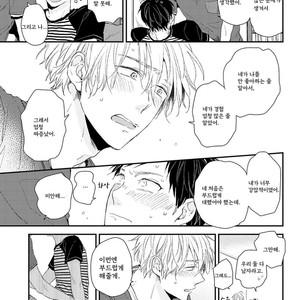 [Ikuta Mugi] Hatsukoi wo Kojirase Sugiru na (update c.4) [kr] – Gay Comics image 101