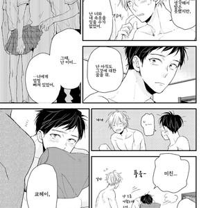 [Ikuta Mugi] Hatsukoi wo Kojirase Sugiru na (update c.4) [kr] – Gay Comics image 105