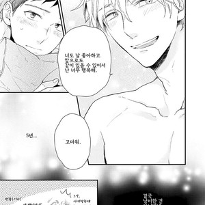 [Ikuta Mugi] Hatsukoi wo Kojirase Sugiru na (update c.4) [kr] – Gay Comics image 106