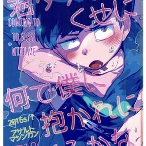 [Assault Machine Gun] kimi tachi no kuse ni nande boku ni daka re ni kuru ka na – Osomatsu San dj [Eng] – Gay Manga