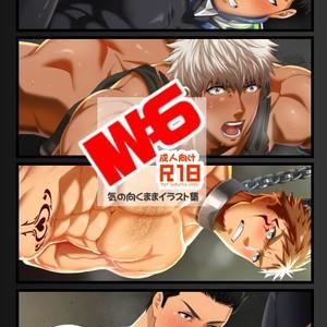 [Resfrio] IW:6 – Gay Manga