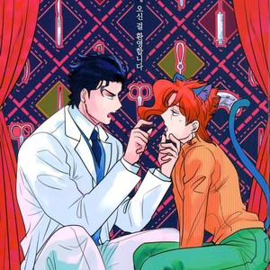 [Botton Benz] Welcome to Kujo's Animal Hospital | Kujo dobutsu byoin e yokoso – JoJo dj [kr] – Gay Manga