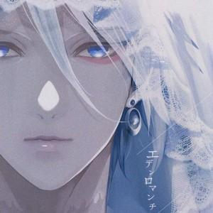 [Zuwaiganijamaica (kani)] Eden Romantica – Fate/ Grand Order dj [JP] – Gay Manga