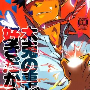 [Haiena (kato)] Bokuto no koto ga sukidakara – Haikyuu!! dj [JP] – Gay Manga image 001