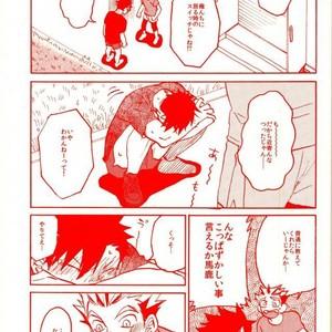 [Haiena (kato)] Bokuto no koto ga sukidakara – Haikyuu!! dj [JP] – Gay Manga image 014