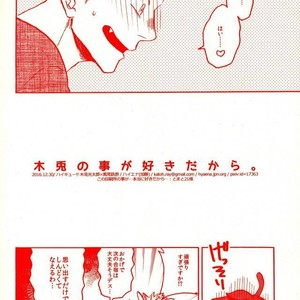 [Haiena (kato)] Bokuto no koto ga sukidakara – Haikyuu!! dj [JP] – Gay Manga image 023