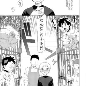 [Service Boy (Hontoku)] Wan-chan to Asobo! [JP] – Gay Manga image 002