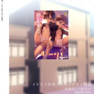 [Service Boy (Hontoku)] Wan-chan to Asobo! [JP] – Gay Manga image 020