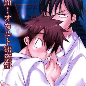 [Tanakana (Tanaka Natsumi)] Nekketsu! Occult Kenkyuubu [JP] – Gay Manga