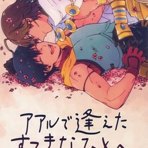 [Yohanemu (Fukuzawa Yukine)] Aru de Aeta Sutekina Hito E – Fate/ Grand Order dj [JP] – Gay Manga