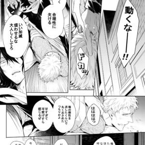 [Lovely Hollow (Shibue)] Ai Shika Ienai 48-Jikan – Boku no Hero Academia dj [JP] – Gay Manga image 005