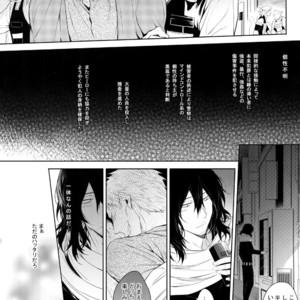 [Lovely Hollow (Shibue)] Ai Shika Ienai 48-Jikan – Boku no Hero Academia dj [JP] – Gay Manga image 008