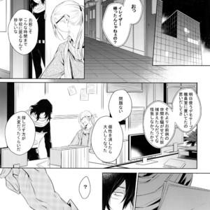 [Lovely Hollow (Shibue)] Ai Shika Ienai 48-Jikan – Boku no Hero Academia dj [JP] – Gay Manga image 009