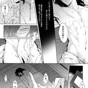 [Lovely Hollow (Shibue)] Ai Shika Ienai 48-Jikan – Boku no Hero Academia dj [JP] – Gay Manga image 021