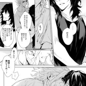 [Lovely Hollow (Shibue)] Ai Shika Ienai 48-Jikan – Boku no Hero Academia dj [JP] – Gay Manga image 033