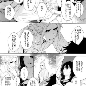 [Lovely Hollow (Shibue)] Ai Shika Ienai 48-Jikan – Boku no Hero Academia dj [JP] – Gay Manga image 053