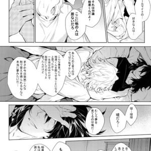[Lovely Hollow (Shibue)] Ai Shika Ienai 48-Jikan – Boku no Hero Academia dj [JP] – Gay Manga image 054