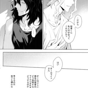 [Lovely Hollow (Shibue)] Ai Shika Ienai 48-Jikan – Boku no Hero Academia dj [JP] – Gay Manga image 065