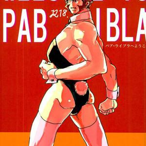 [poney oeuf] welcome to pub libra – kekkai sensen dj [kr] – Gay Manga