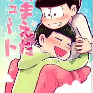 [lilo (sanzensekai)] Amaeta Cute – Osomatsu-san dj [Eng] – Gay Manga