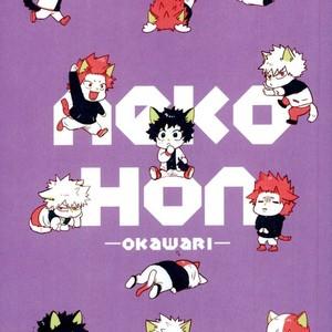[CC (micco)] neko Hon okawari – Boku no Hero Academia dj [JP] – Gay Manga