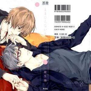 [ASOU Kai] Mamanaranai Mon de – vol.01 [Eng] – Gay Manga