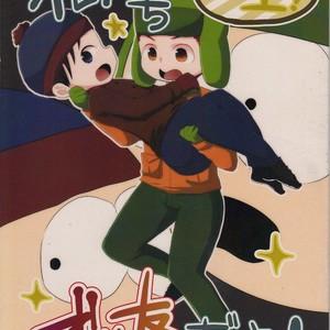 [Crystal Boy, Wanriky (Kumaneko, Wanriky)] Ore-tachi Isshou! Zuttomo da yo! – South Park dj [Eng] – Gay Manga