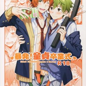 [Rofu Pukaj (Nesou)] Bouhatsu! Doutei Sotsu Gyoushiki – THE  SideM dj [JP] – Gay Manga