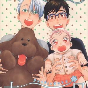 [K2COMPANY (Kodaka Kazuma)] Nandemonai Taisetsuna Ichinichi – Yuri!!! on Ice dj [Eng] – Gay Manga