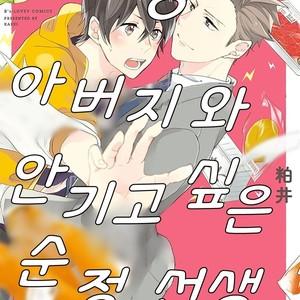 [Kasui] Mote Papa to Dakaretai Junjou Koushi [kr] – Gay Comics