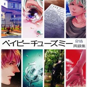 [Pokela Ichigo/ Fujino] Baby, Choose Me (c.1) – Kuroko no Basuke dj [Eng] – Gay Manga