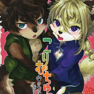 [Uzomzo (Shiroi)] Kori Muchu 2 [JP] – Gay Manga