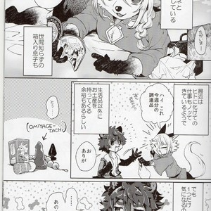 [Uzomzo (Shiroi)] Kori Muchu 2 [JP] – Gay Manga image 002