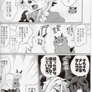 [Uzomzo (Shiroi)] Kori Muchu 2 [JP] – Gay Manga image 005