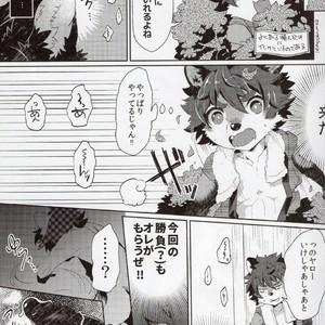 [Uzomzo (Shiroi)] Kori Muchu 2 [JP] – Gay Manga image 006