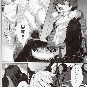 [Uzomzo (Shiroi)] Kori Muchu 2 [JP] – Gay Manga image 011