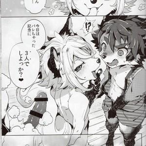 [Uzomzo (Shiroi)] Kori Muchu 2 [JP] – Gay Manga image 014