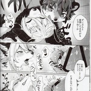 [Uzomzo (Shiroi)] Kori Muchu 2 [JP] – Gay Manga image 019