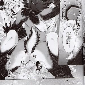 [Uzomzo (Shiroi)] Kori Muchu 2 [JP] – Gay Manga image 022