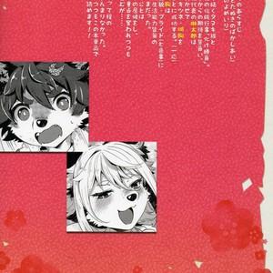 [Uzomzo (Shiroi)] Kori Muchu 2 [JP] – Gay Manga image 025