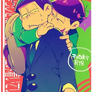 [Janomeya] Osomatsu-san dj – Hitorigurashi o hajimetara [kr] – Gay Manga