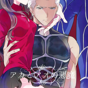 [F.O.F (Yukowa(kari)] Aka to Ao no Akuma – Fate/stay night dj [JP] – Gay Manga