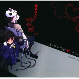 [Sou Nekoya (Yoru neko)] Kyoufu to iu na no renjou – Osomatsu-san dj [Eng] – Gay Manga