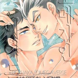 [Gentei Kaijo] MARITAL VOWS – Haikyuu!! dj [kr] – Gay Manga