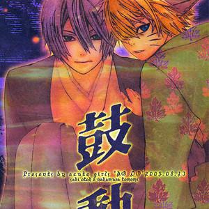 [Acute Girls] Naruto dj – Ko Do [Eng] – Gay Manga