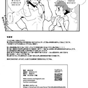 [Pometeor (Enotou)] Rakuen Kikou -Superbia Onsen Hen- – Xenoblade Chronicles 2 dj [kr] – Gay Manga image 031