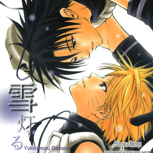 [ICHIHARA Yukino] Naruto dj – Illusions Lighting the Snow [Eng] – Gay Manga