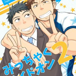 [Draw Two (Draw2)] Adhesion Ride 2 [French] – Gay Manga